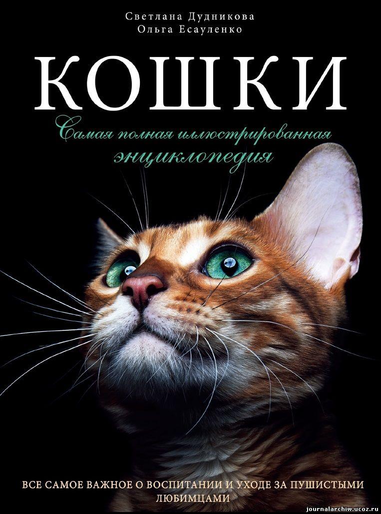 Cкачать Кошки. Самая полная иллюстрированная энциклопедия