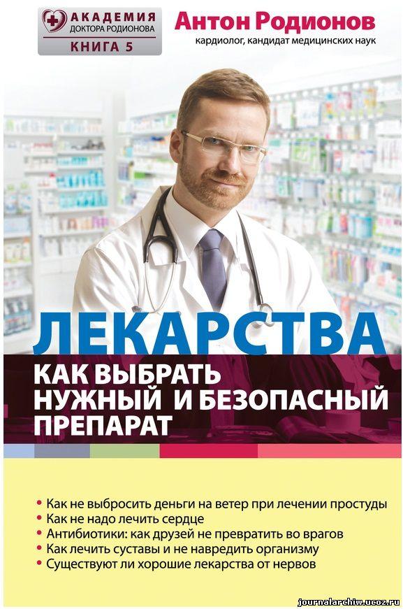Cкачать книгу. Лекарства. Как выбрать нужный и безопасный препарат.