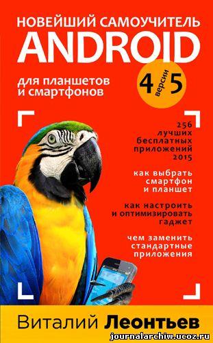 Скачать книгу Новейший самоучитель Android 5 + 256 полезных приложений