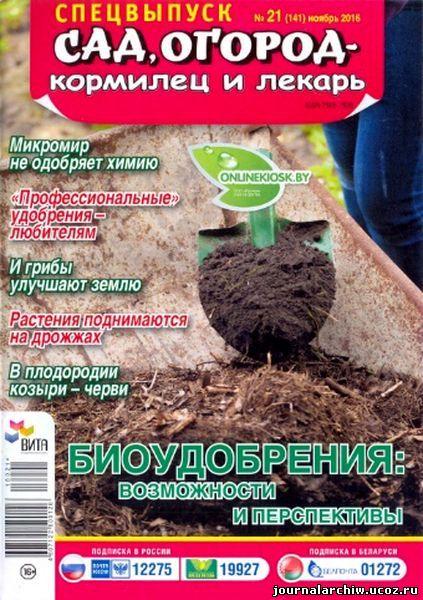 Скачать журнал Сад огород — кормилец и лекарь (спецвыпуск №21 ноябрь 2016)