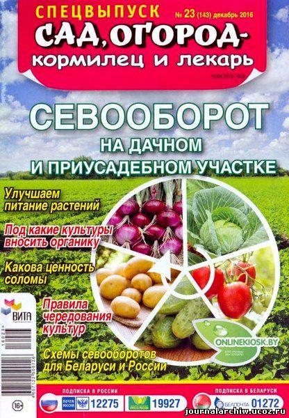 Скачать электронный журнал Сад огород — кормилец и лекарь (спецвыпуск №23 Декабрь 2016)