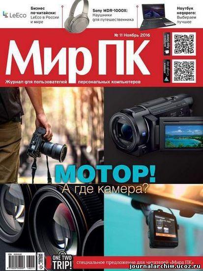 Скачать журнал Мир ПК №11
