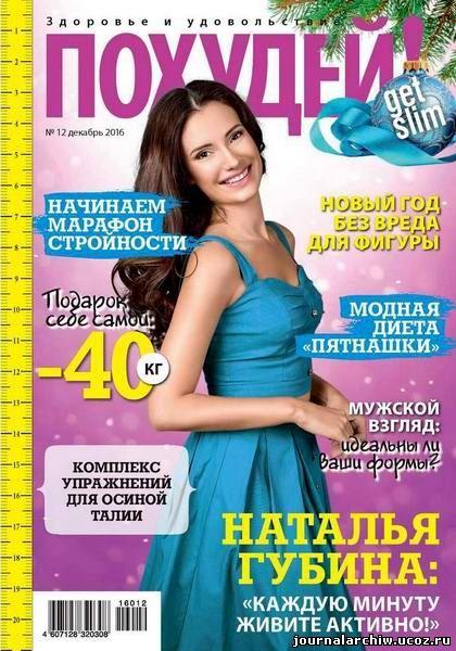 Скачать журнал Похудей №12 (декабрь 2016)