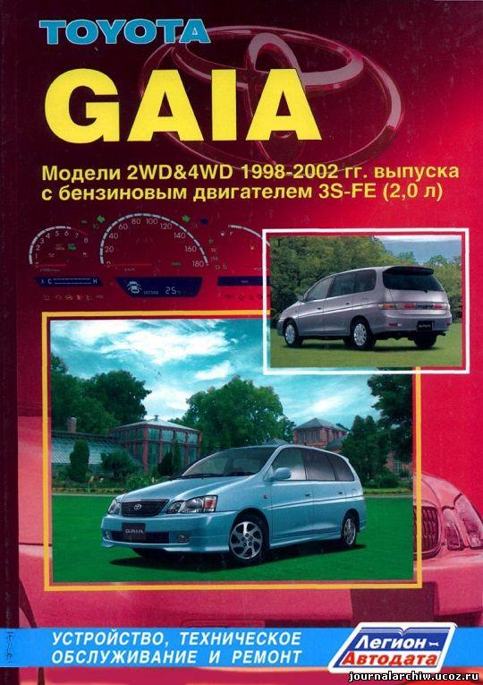 Скачать руководство по ремонту и эксплуатации Toyota Gaia 1998-2002