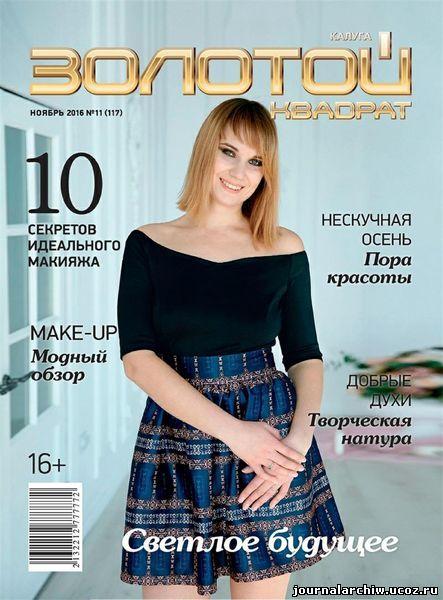 Cкачать журнал Золотой квадрат (№11 октябрь 2016)