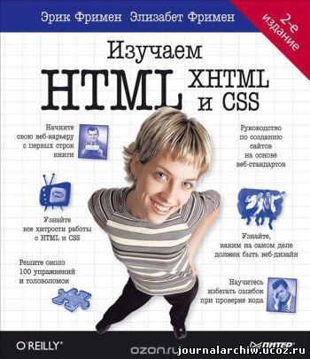 Скачать Изучаем HTML, XHTML и CSS (Элизабет Фримен, Эрик Фримен) (2014) DjVu