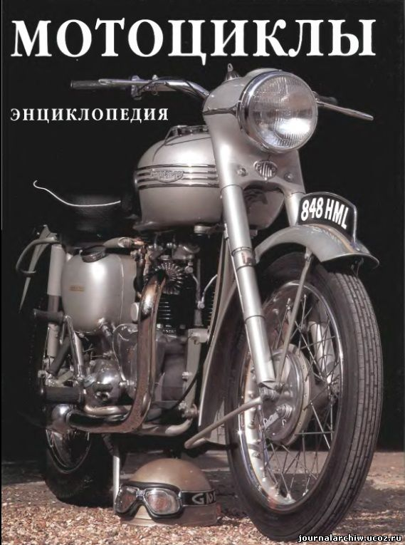 Мотоциклы Энциклопедия