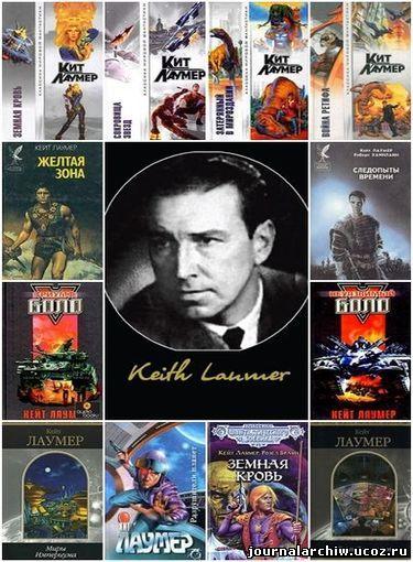 Скачать Кейт Лаумер - Собрание сочинений (1990-2008) FB2