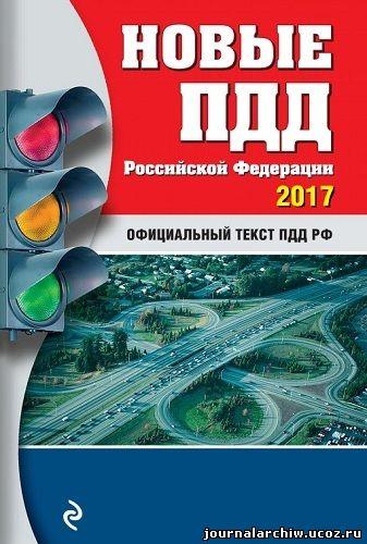 Скачать Новые ПДД Российской Федерации 2017. Официальный текст ПДД