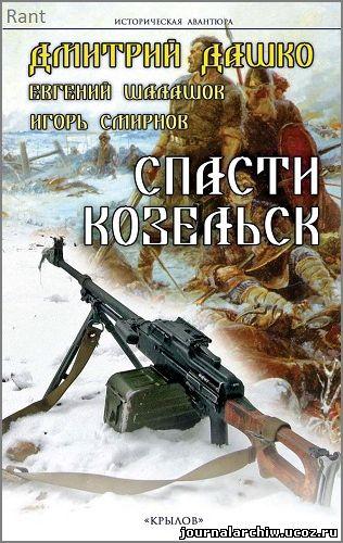 Скачать Серия книг - Историческая авантюра [199 книг] (2001-2016) FB2
